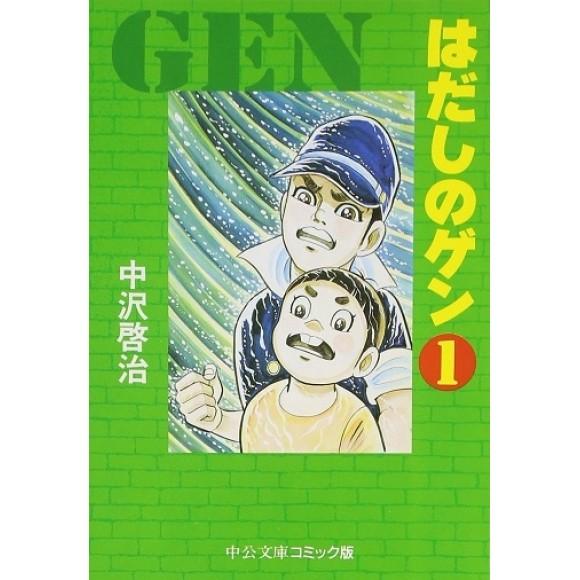 HADASHI NO GEN vol. 1 - Edição Japonesa