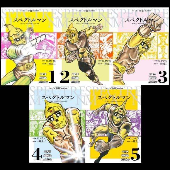 SPECTREMAN vols. 1 ao 5 - Coleção Completa - Edição Japonesa