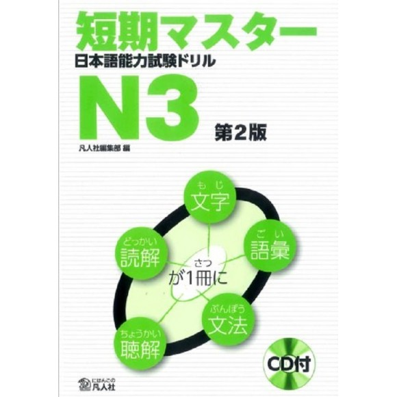 Tanki Master JLPT Drill N3 - 2ª Edição - Em Japonês