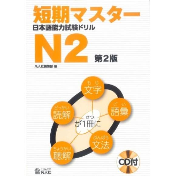 Tanki Master JLPT Drill N2 - 2ª Edição