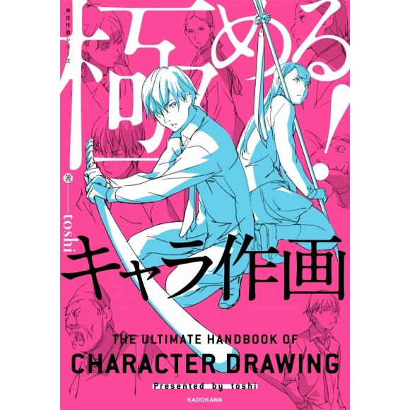 The Ultimate Handbook of Character Drawing