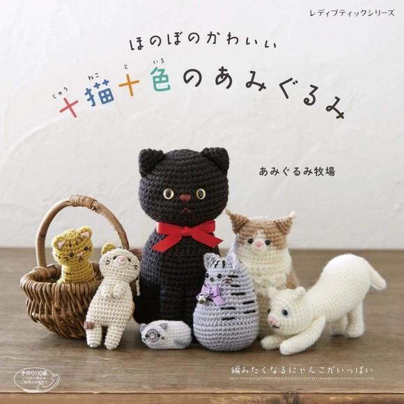 Ten Cats Ten Colors AMIGURUMI - Edição em Japonês