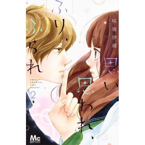 Omoi, Omoware, Furi, Furare vol. 2 - Edição Japonesa