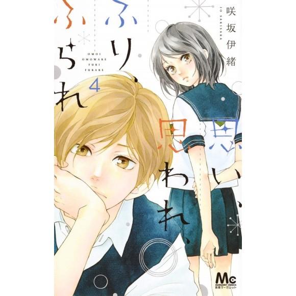 Omoi, Omoware, Furi, Furare vol. 4 - Edição Japonesa