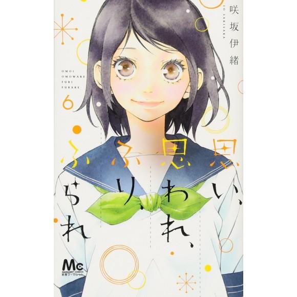 Omoi, Omoware, Furi, Furare vol. 6 - Edição Japonesa