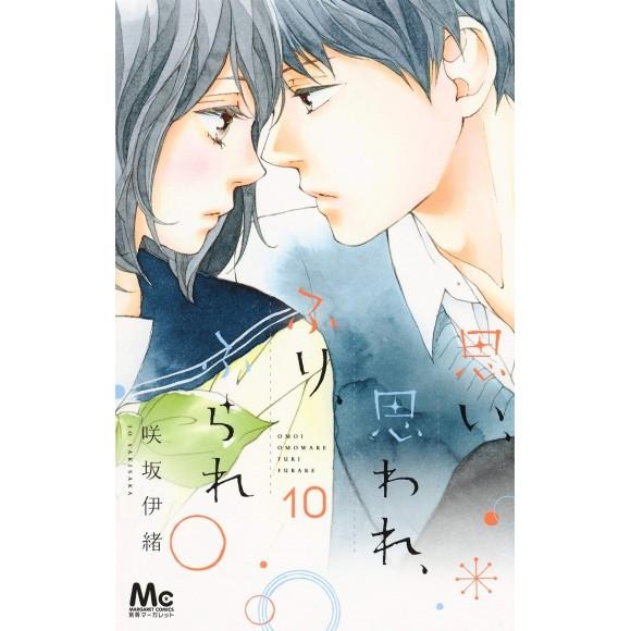 Omoi, Omoware, Furi, Furare vol. 10 - Edição Japonesa