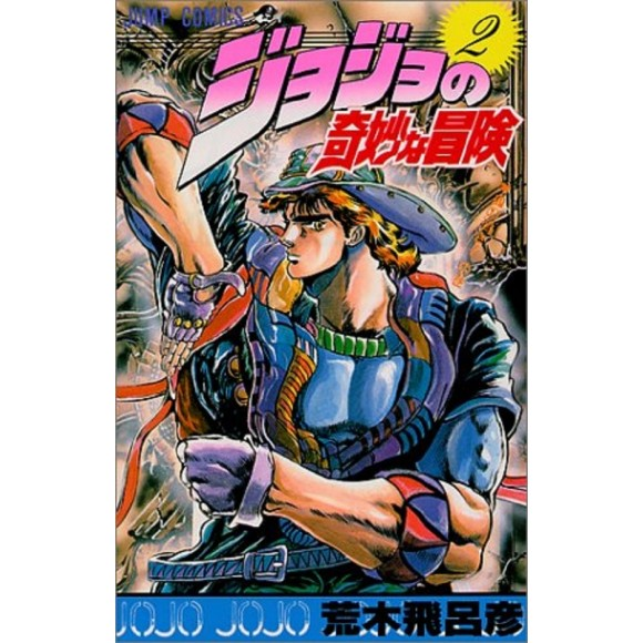 Jojo no Kimyou na Bouken vol. 2 (Jojo's Bizarre Adventure Parte 1) - Edição japonesa