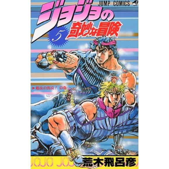 Jojo no Kimyou na Bouken vol. 5 (Jojo's Bizarre Adventure Parte 1) - Edição japonesa