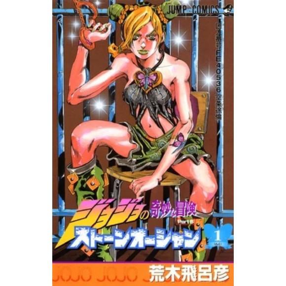 Stone Ocean vol. 1 - Jojo's Bizarre Adventure Parte 6 - Edição japonesa