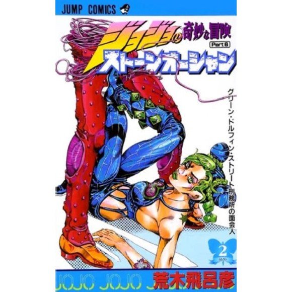 Stone Ocean vol. 2 - Jojo's Bizarre Adventure Parte 6 - Edição japonesa