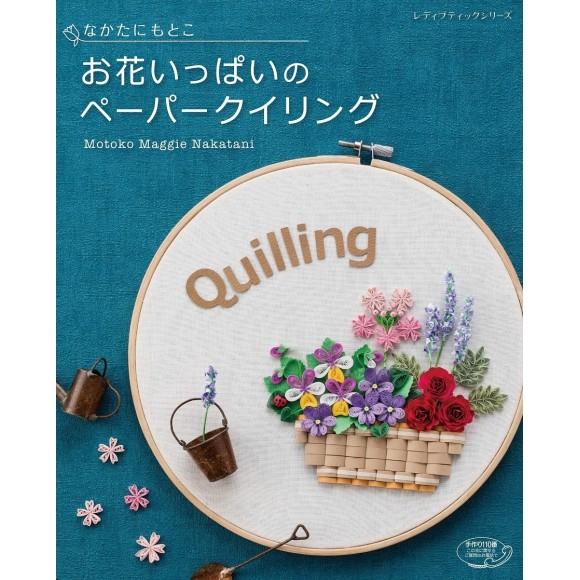 Flower Filled Paper Quilling by Motoko Nakatani - Em Japonês