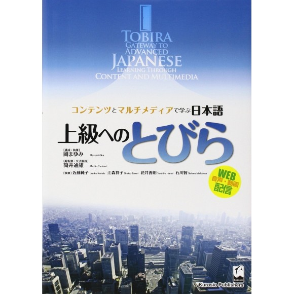 TOBIRA Gateway to Advanced Japanese Learning Through Content and Multimedia