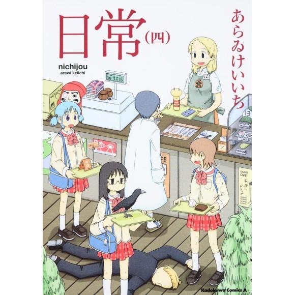 Nichijou vol. 4 - Edição Japonesa