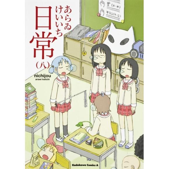 Nichijou vol. 8 - Edição Japonesa