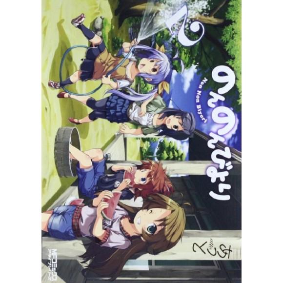 Non Non Biyori vol. 2 - Edição Japonesa