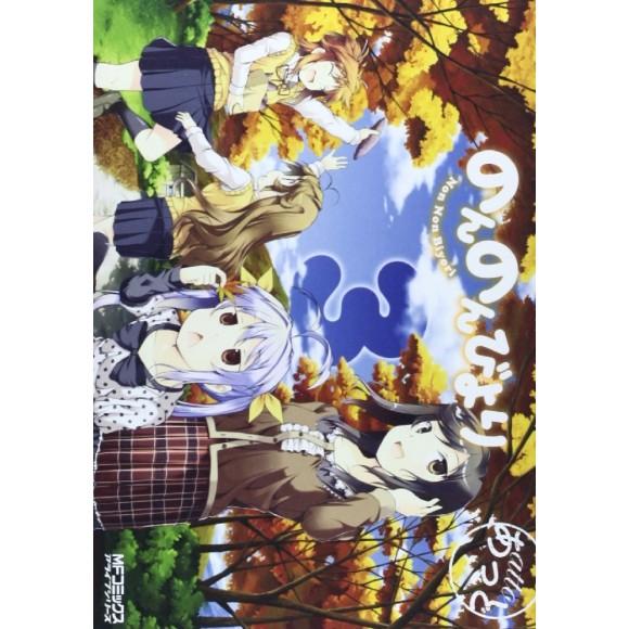 Non Non Biyori vol. 3 - Edição Japonesa