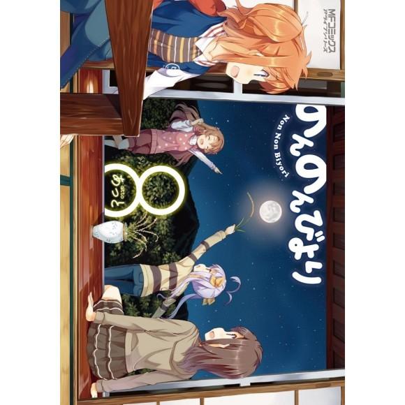 Non Non Biyori vol. 8 - Edição Japonesa