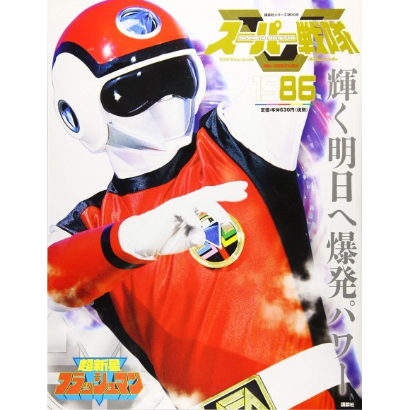 1986 FLASHMAN - Super Sentai Official Mook 20th Century 1986