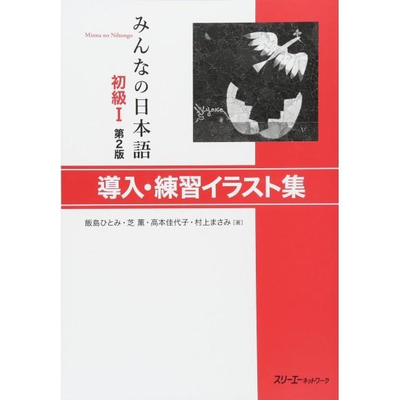 Minna no Nihongo Básico I Ilustrações para Prática de Sentenças - 2ª Edição, Em Japonês