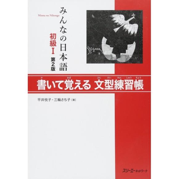 Minna no Nihongo Básico I Livro de Estudo de Padrões de Sentenças 2ª Edição, Em Japonês