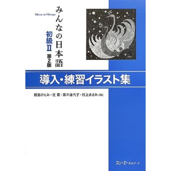 Minna no Nihongo Básico II Ilustrações para Prática de Sentenças - 2ª Edição, Em Japonês