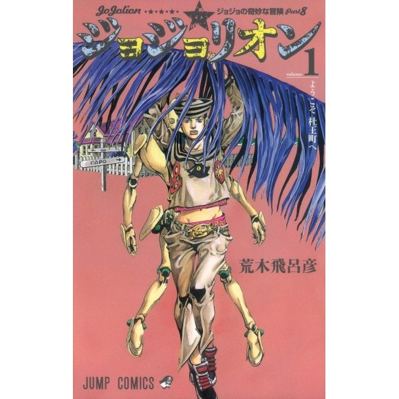 Jojolion vol. 1 - Jojo's Bizarre Adventure Parte 8 - Edição japonesa