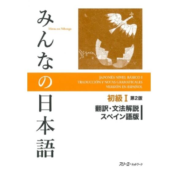 Minna no Nihongo Básico I Traducción y Notas Gramaticales Versión en Espanõl – 2ª Edición