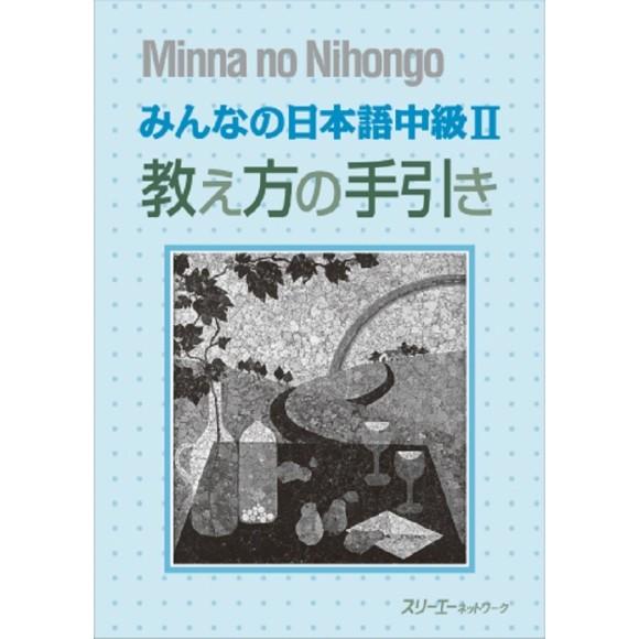 Minna no Nihongo Intermediário II Manual do Professor - 1ª Edição, Em Japonês