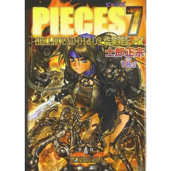 PIECES 7 Hellhound-01 & 02 Sagyou Zakki +a