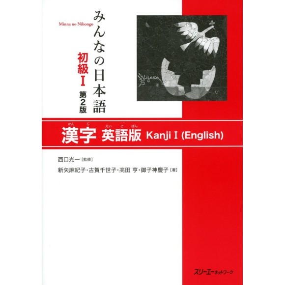 Minna no Nihongo Elementary Japanese I Kanji English Edition - 2º Edition, in English