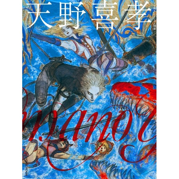 Yoshitaka Amano Illustrations