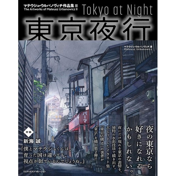 TOKYO AT NIGHT - The Artworks of MATEUSZ URBANOWICZ II - Edição Japonesa