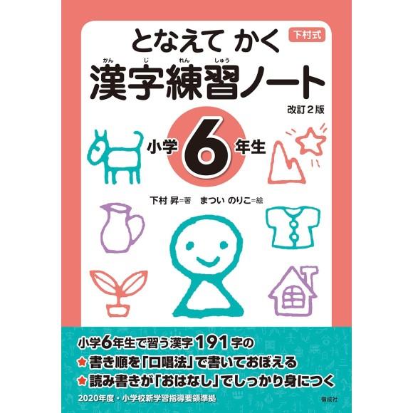 Tonaete Kaku KANJI Renshuu Note - Shougakkou 6-nensei - 2ª Edição