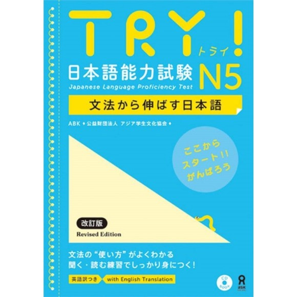 TRY! Japanese Language Proficiency Test N5 Revised Edition